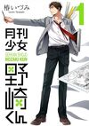 Gekkan Shoujo Nozaki-kun, Tome 1