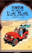 Les Aventures de Tintin, Tome 15 : Tintin au pays de l'or noir