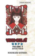 Video Girl Aï, tome 5 : Dualité