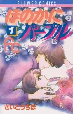 Couverture du livre : Honoka ni Purple, Tome 1
