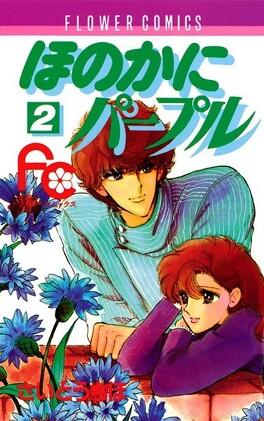 Couverture du livre : Honoka ni Purple, Tome 2