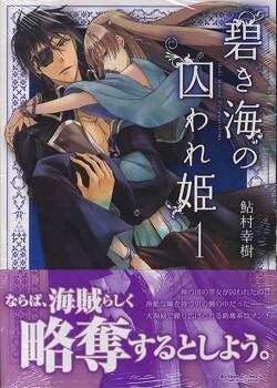 Couverture de Aoki Umi no Toraware Hime, Tome 1