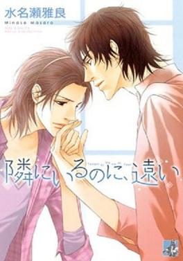 Couverture du livre : Tonari ni Iru no ni, Tooi