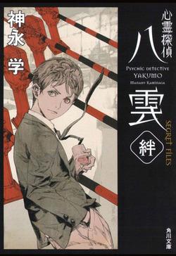 Couverture du livre : Psychic Detective Yakumo - Roman - Secret Files : Bonds