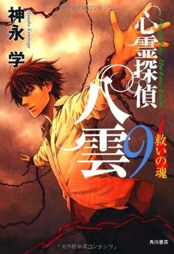 Couverture de Psychic Detective Yakumo - Roman - Tome 9 : The Spirit of Salvation