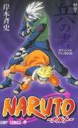 Naruto : Hyō no Sho (Fanbook)