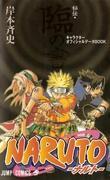 Naruto : Rin no Sho (Databook)
