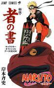 Naruto : Sha no Sho (Databook)