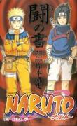 Naruto : Tō no Sho (Databook)