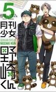 Gekkan Shoujo Nozaki-kun, Tome 5