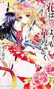 Hana wa sakura yori mo hana no gotoku Tome 2
