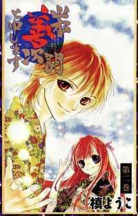 Couverture du livre : Yamamoto Zenjirou to Moushimasu, tome 1