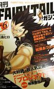 Fairy Tail Zero, tome 6