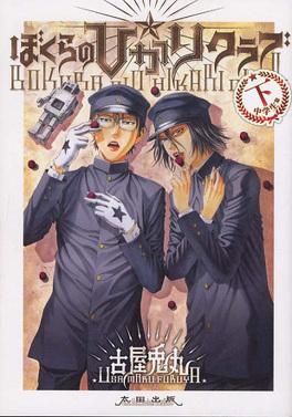 Couverture du livre : Notre Hikaru Club, Tome 2
