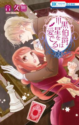Couverture du livre : Kuro Hakushaku wa Hoshi o Mederu, tome 2