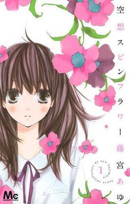 Couverture du livre : Kuusou Spin Flower, Tome 1