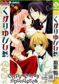 Couverture du livre : Kusuriyubi Hime