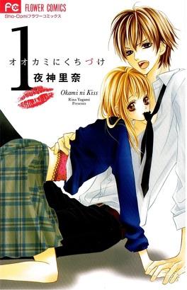 Couverture du livre : Ookami ni Kuchizuke, tome 1