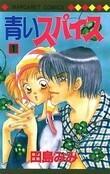 Aoi Spice, Tome 1