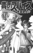 Aoi Spice: Tome 2