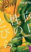 Le syndrome du tournesol