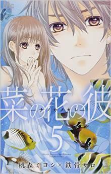 Couverture du livre : Nanoka no kare, tome 5