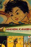 couverture manga kamishibai