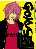Gokusen, Tome 11