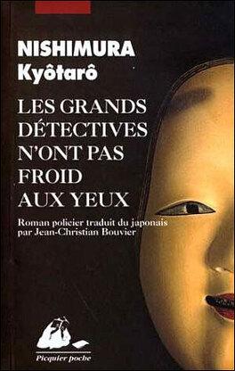 Couverture du livre : Les grands détectives n'ont pas froid aux yeux