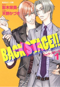 Back Stage!! tome 1