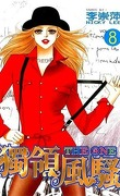 The One, tome 8