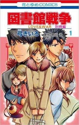 Couverture du livre : Library Wars - Love and Wars Bessatsu-hen, tome 1