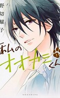 Watashi No Ookami-kun, tome 1
