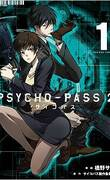 Psycho-Pass saison 2, tome 1