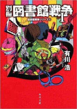 Couverture du livre : Bessatsu Library Wars - Roman : tome 1