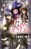 Katayoku no Labyrinth, tome 6