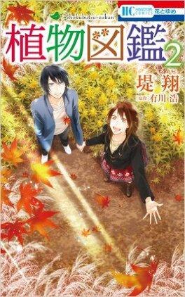 Couverture du livre : Shokubutsu Zukan, tome 2