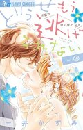 Plus question de fuir!, tome 10 fin