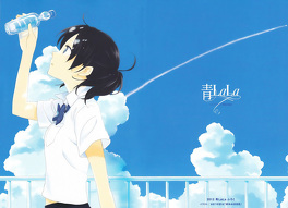 Couverture du livre : Natsu Yasumi 00