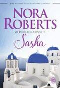Les Étoiles de la fortune, Tome 1 : Sasha