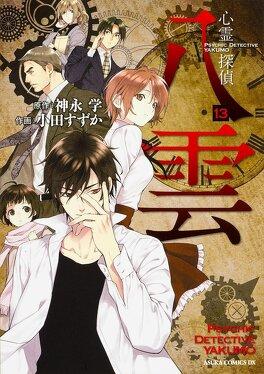 Couverture du livre : Psychic Detective Yakumo, tome 13