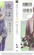 Yoru Wa Tomodachi