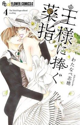 Couverture du livre : Ou-sama ni Sasagu Kusuriyubi, tome 4