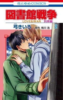 Couverture du livre : Library Wars - Love and Wars Bessatsu-hen, tome 2