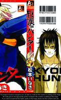 Kyokan Hunter