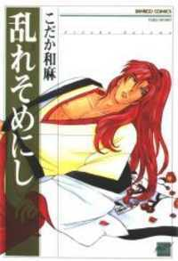 Couverture du livre : Midare Somenishi