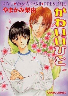 Couverture du livre : Kawaii Hito