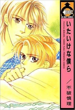 Couverture du livre : Itaike na Bokura