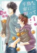 Chidori-san ka ni Kagitte, Tome 1