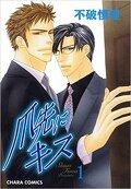 Tsumasaki ni Kiss, Tome 1